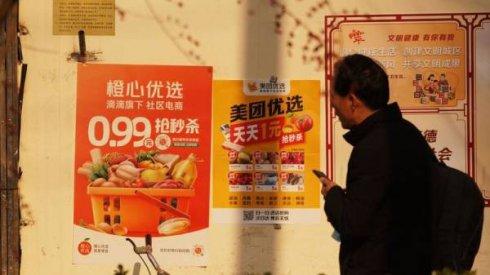 美团优选、多多买菜等五家社区团购企业被顶格罚款