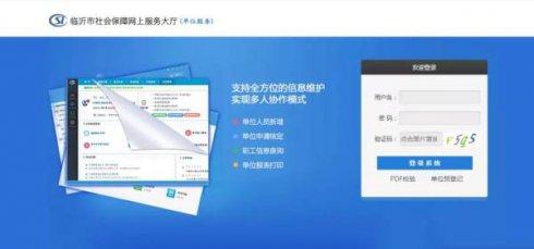 """临沂市人社局积极推进退休业务""""网上办"""""""