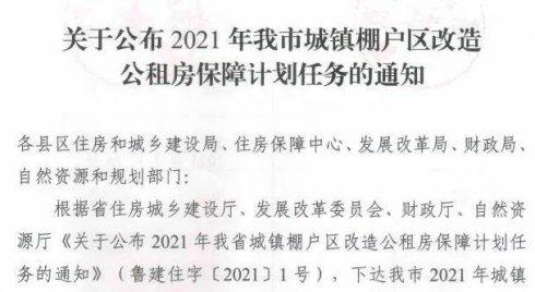 确定!2021年临沂棚户区改造项目清单公布!