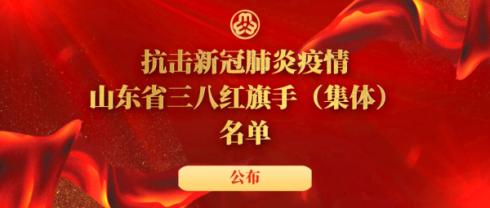 抗击新冠肺炎疫情山东省三八红旗手(集体)名单公布