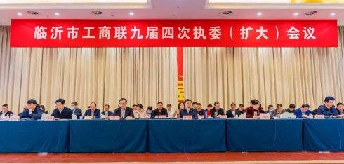 临沂市工商联召开九届四次执委(扩大)会议
