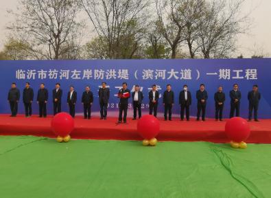 临沂市�p河左岸防洪堤一期工程开工仪式举行