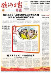 """临沂市孤贫儿童心理辅导志愿者服务团被授予""""齐鲁时代楷模�"""