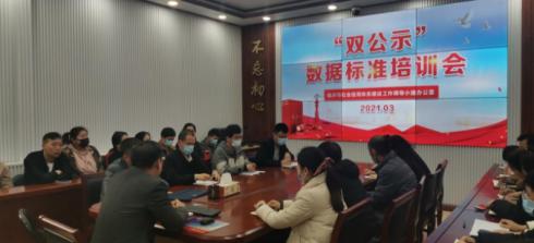 """临沂市全面开展""""双公示""""评估提升工作"""