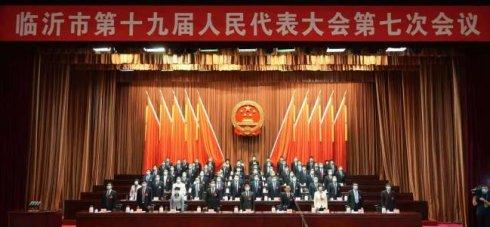 临沂市十九届人大七次会议隆重开幕