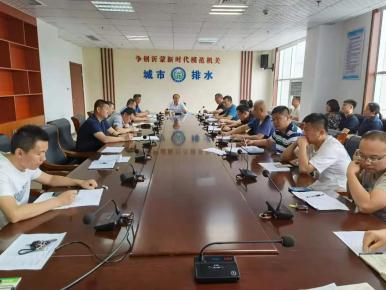 临沂市城管局召开防汛工作专题会议