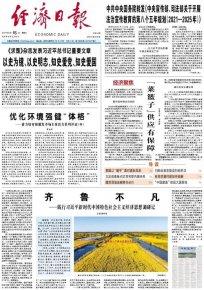 齐鲁不凡-――践行习近平新时代中国特色社会主义经济思