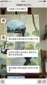 """上线4年解决2万余个问题 临沂""""文明啄木鸟""""微信群成创城""""利"""