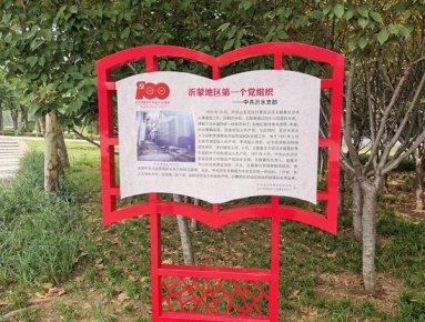 临沂市委党史研究院建设红色文化长廊