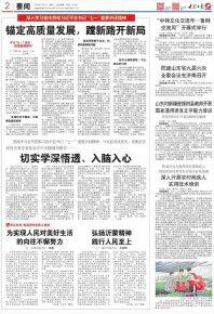 大众日报刊发王安德署名文章: 弘扬沂蒙精神 践行人民至上