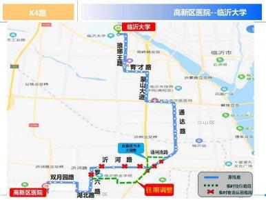 23日起,临沂城区12条公交线路有变