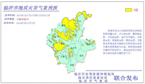 临沂三部门联合发布地质灾害气象风险三级预警!