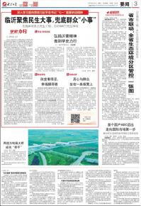 大众日报重点报道临沂市为民办实事解难题并刊发临沂市委书记王