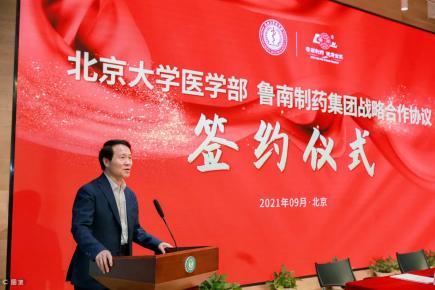 强强联合丨鲁南制药集团与北京大学医学部举行战略合作签约仪