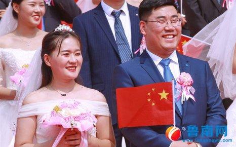 鲁南制药集团 第十八届集体婚礼举行